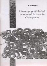 Архив karahanid Автореферат диссертации на соискание ученой степени кандидата исторических наук